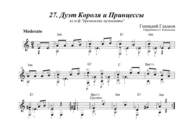 Песня короля и принцессы | Бременские музыканты