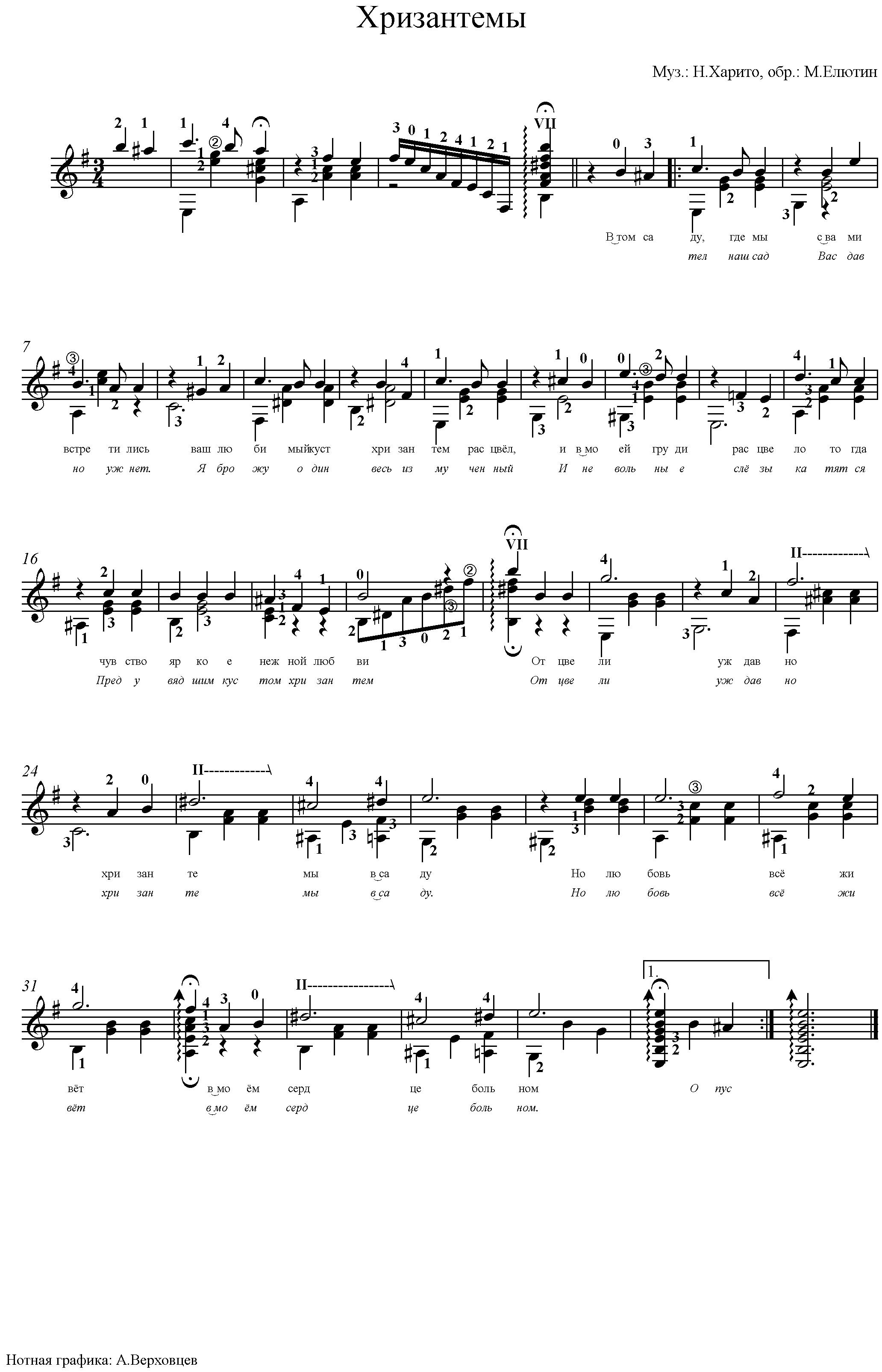 Хризантемы | романс на гитаре