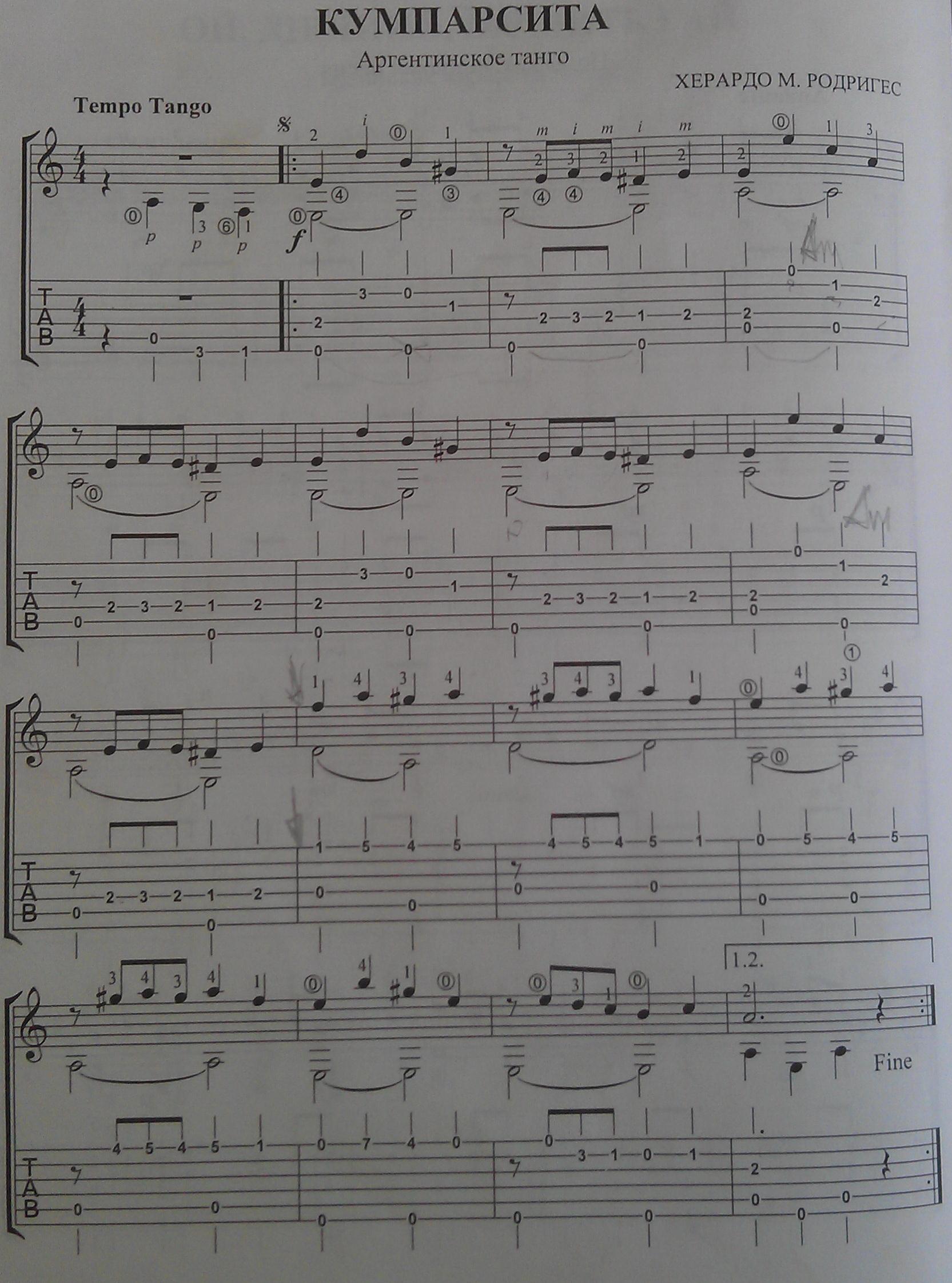 Кумпарсита (танго) – с аккордами
