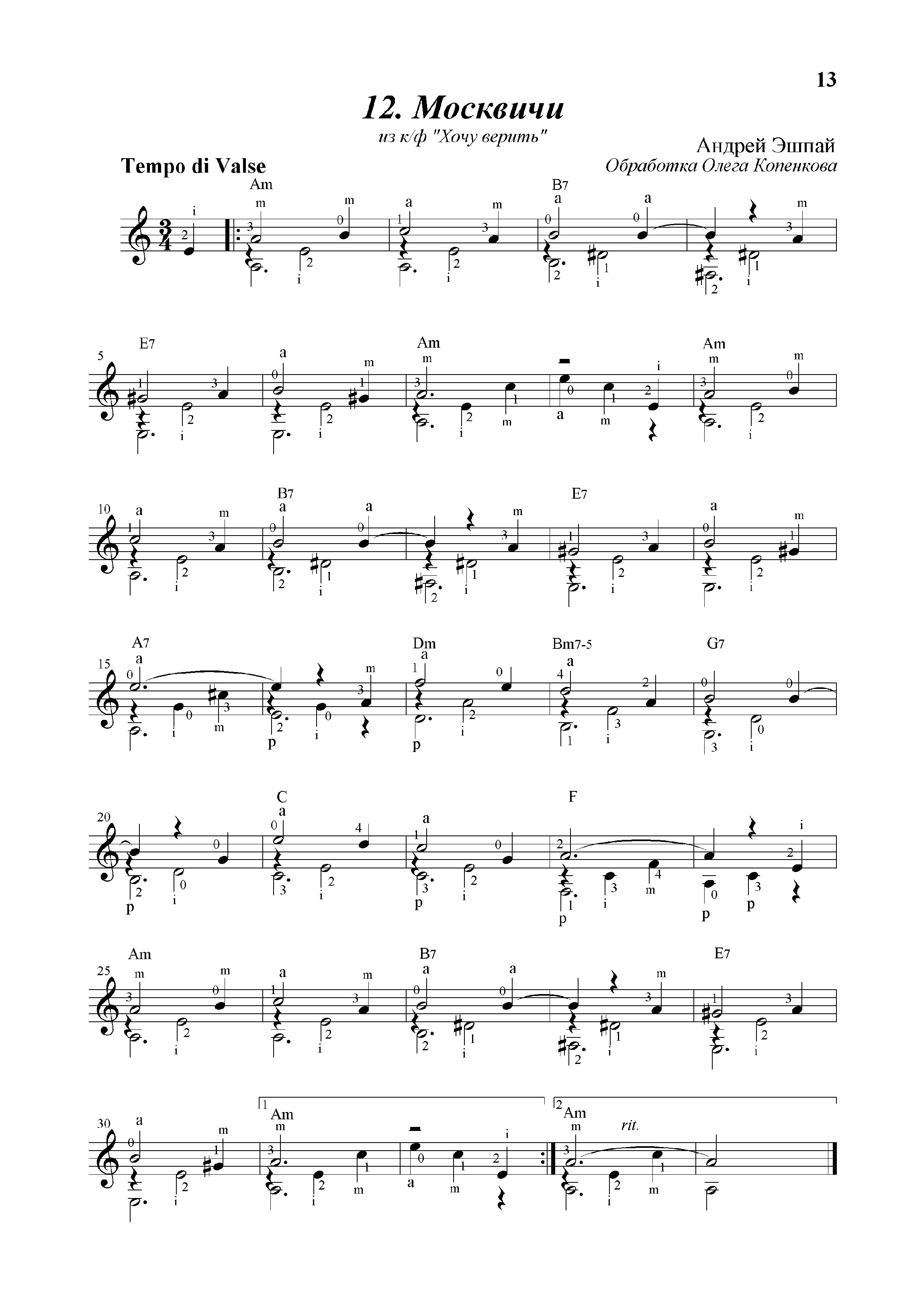 Москвичи | музыка из фильма