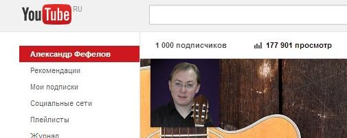 YouTube: 1000 друзей!