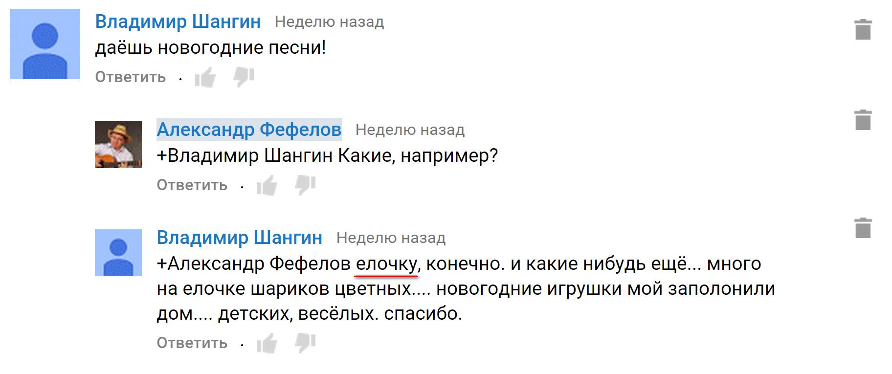 Ёлочка. Видеоразбор