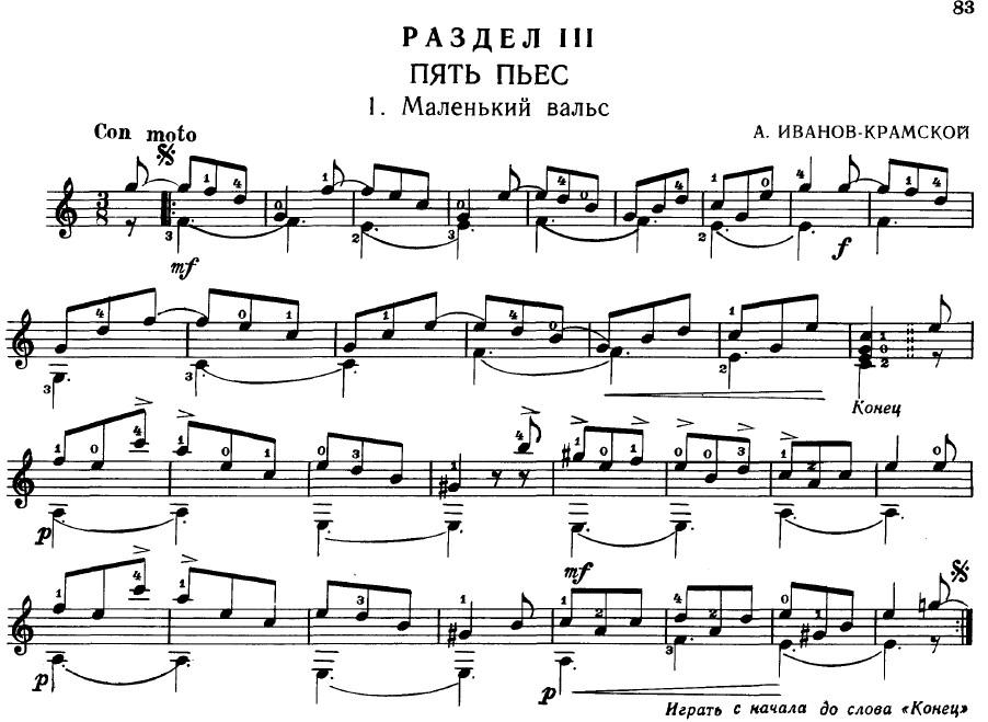 Маленький вальс. Иванов-Крамской (пьеса для начинающих)