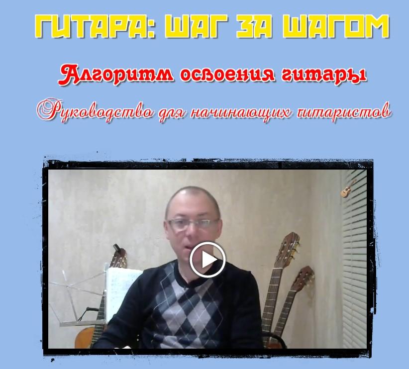 Гитара: шаг за шагом (видеоруководство)