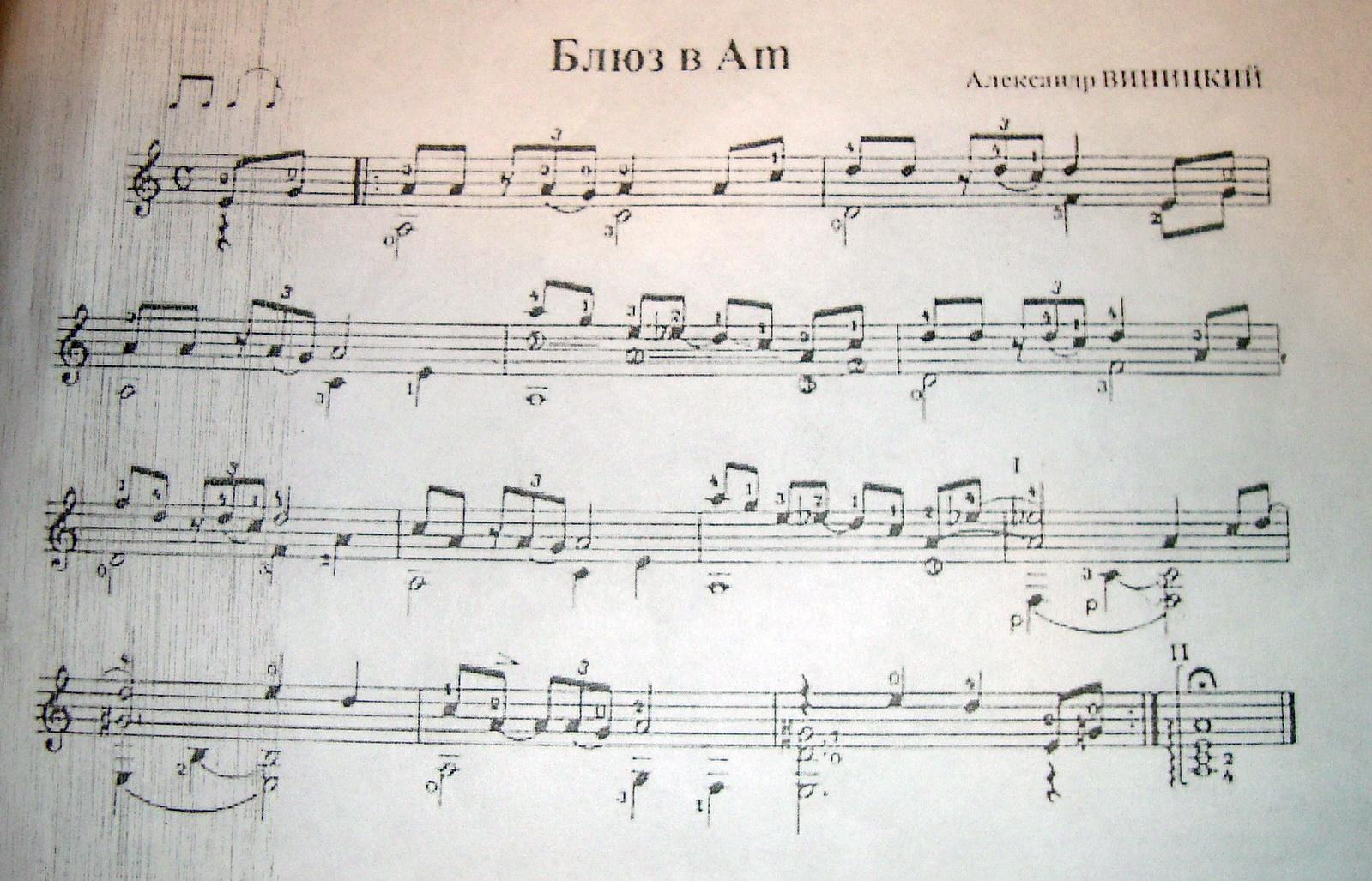 Блюз в Am. Александр Виницкий