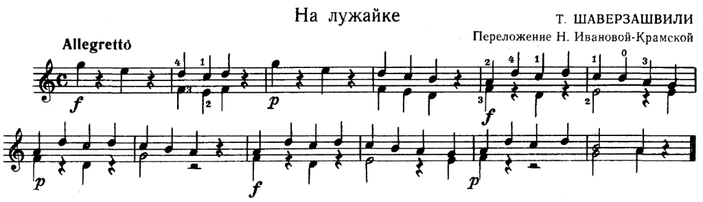 shaverzashvili