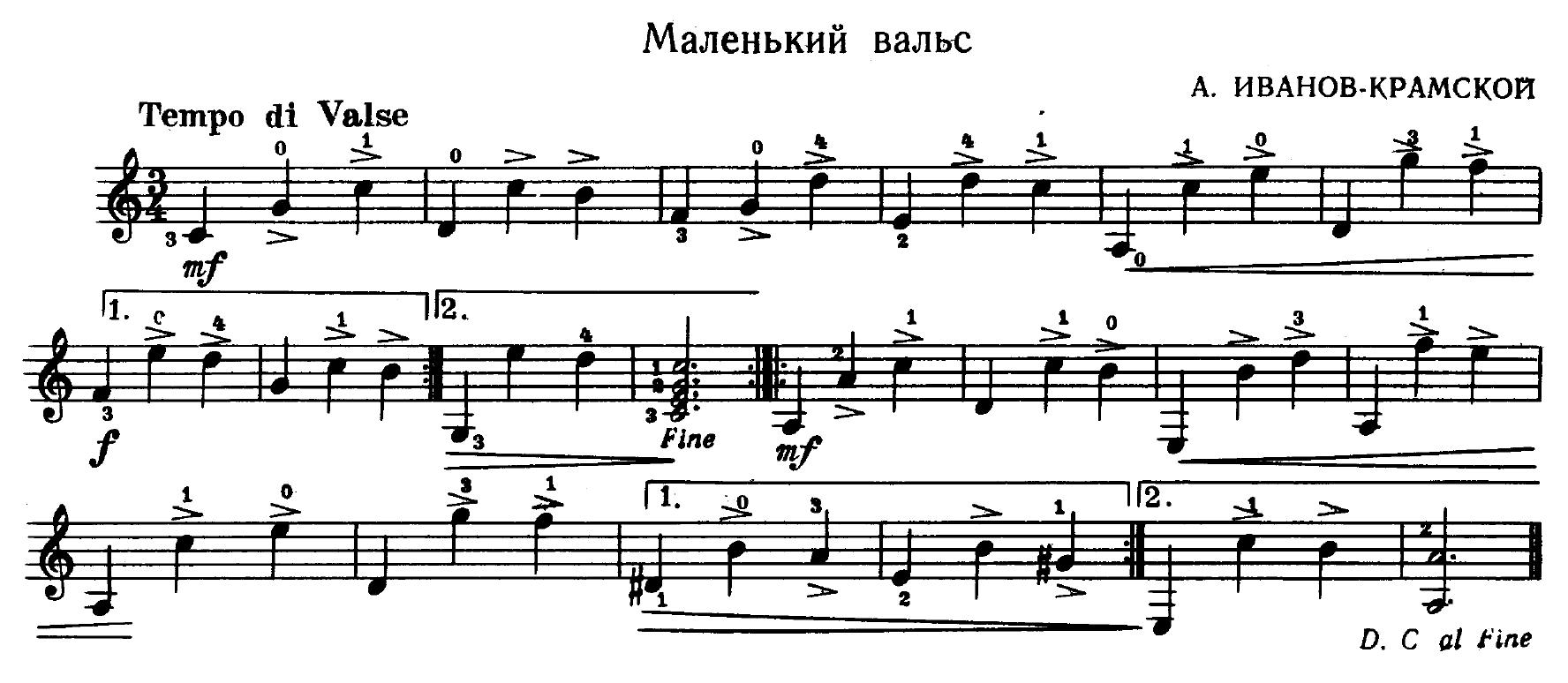 Маленький вальс. Иванов-Крамской. С пояснениями