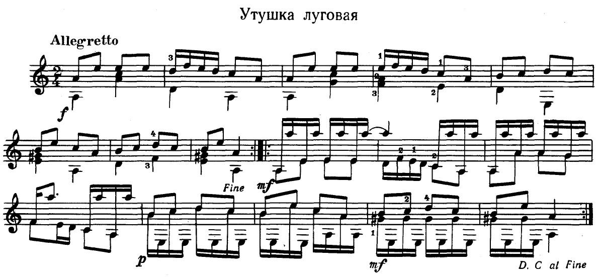 Утушка луговая. Русская народная песня