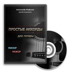 simpleaccords_cover_290