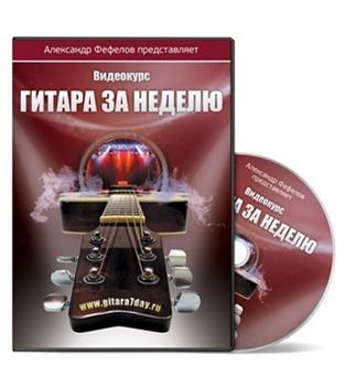e-cover_gitara7day